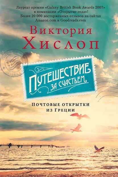 Путешествие за счастьем. Почтовые открытки из Греции