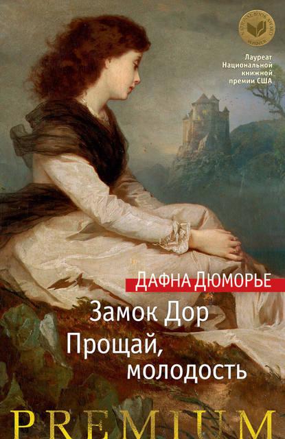 Замок Дор. Прощай, молодость (сборник)