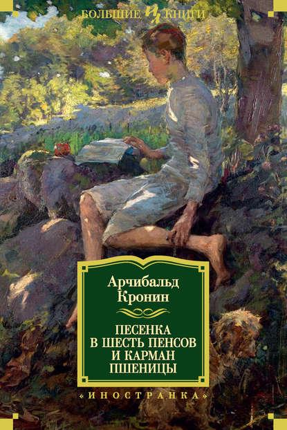Песенка в шесть пенсов и карман пшеницы (сборник)