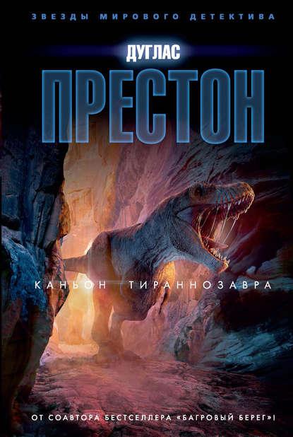 Каньон Тираннозавра
