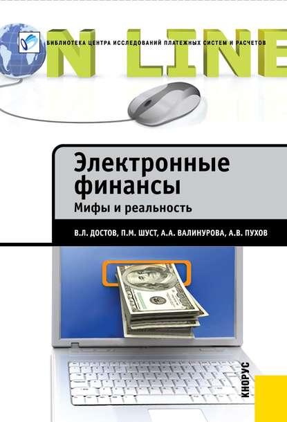 Электронные финансы. Мифы и реальность