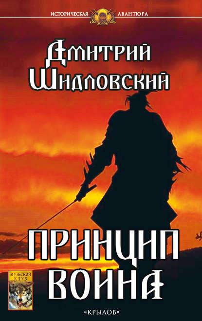 Принцип воина