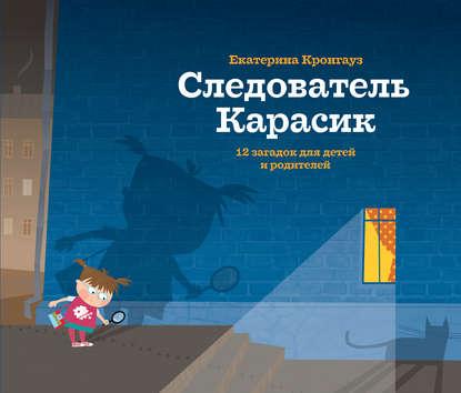 Следователь Карасик. 12 загадок для детей и родителей