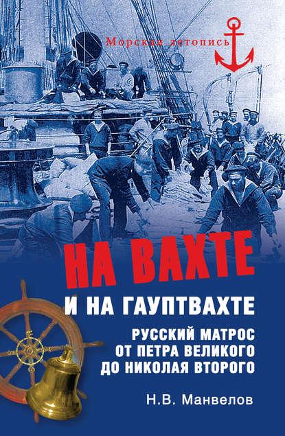 На вахте и на гауптвахте. Русский матрос от Петра Великого до Николая Второго