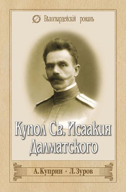 Купол Св. Исаакия Далматского (сборник)