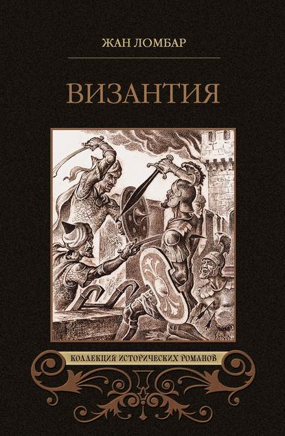 Византия (сборник)