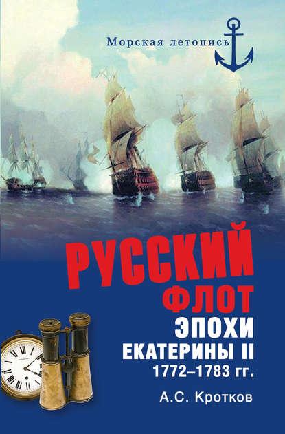 Российский флот при Екатерине II. 1772-1783 гг.