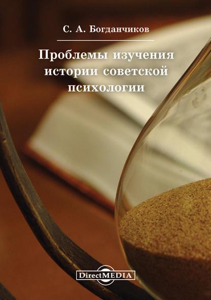 Проблемы изучения истории советской психологии