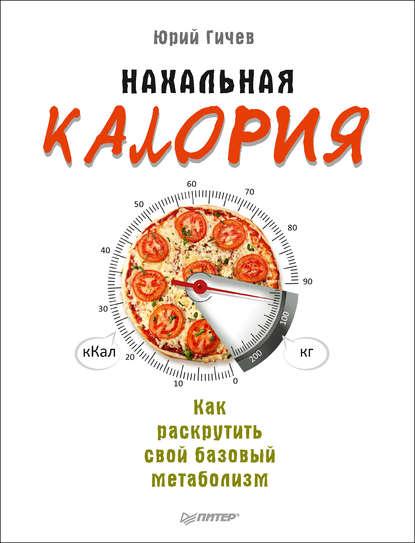 Нахальная калория. Как раскрутить свой базовый метаболизм