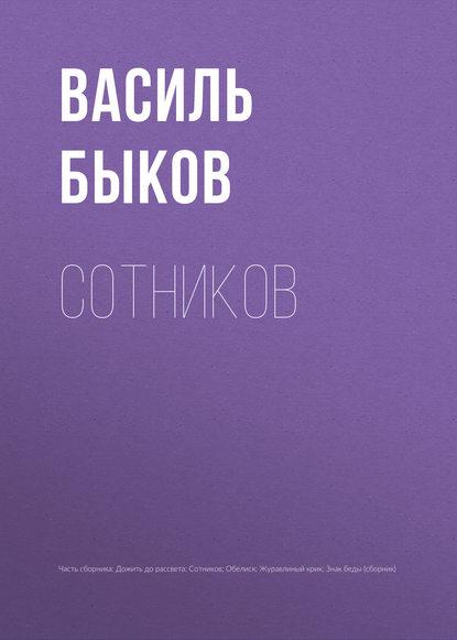 Сотников
