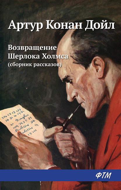Возвращение Шерлока Холмса (сборник)