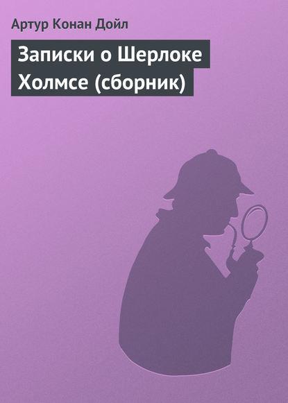 Записки о Шерлоке Холмсе (сборник)