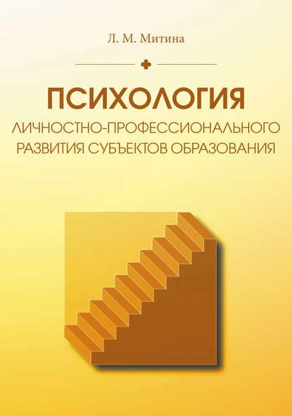 Психология личностно-профессионального развития субъектов образования