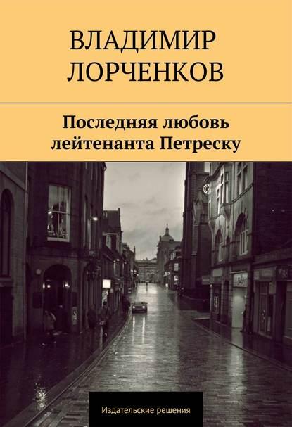 Последняя любовь лейтенанта Петреску
