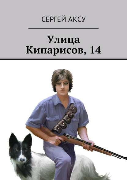 Улица Кипарисов, 14