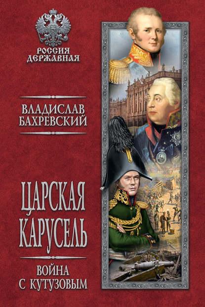 Царская карусель. Война с Кутузовым