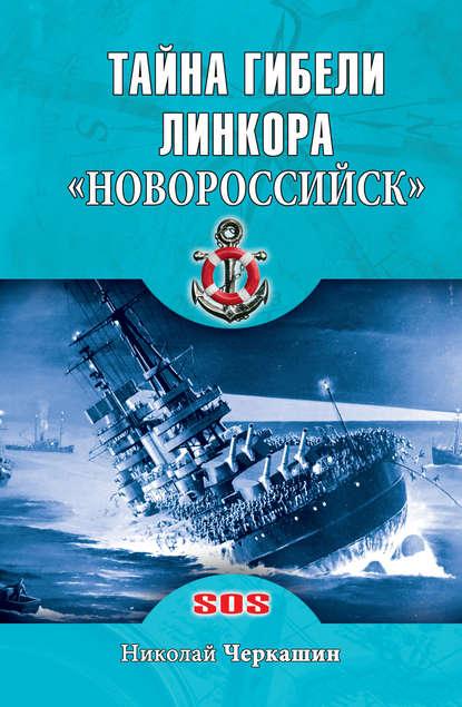 Тайна гибели линкора «Новороссийск»