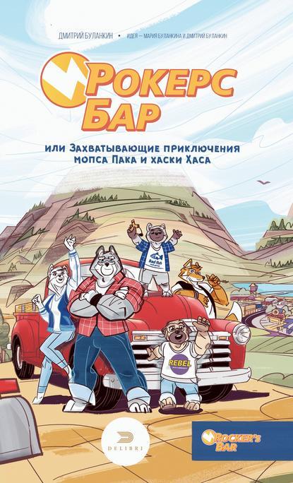 Рокерс Бар, или Захватывающие приключения мопса Пака и хаски Хаса