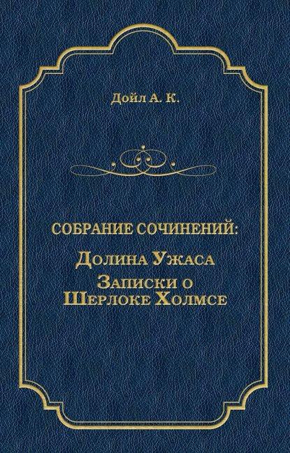 Долина Ужаса. Записки о Шерлоке Холмсе (сборник)