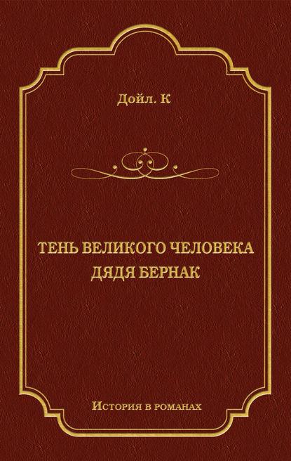 Тень великого человека. Дядя Бернак (сборник)