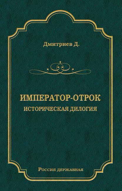 Император-отрок. Историческая дилогия