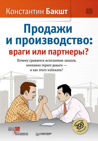 Продажи и производство. Враги или партнеры?