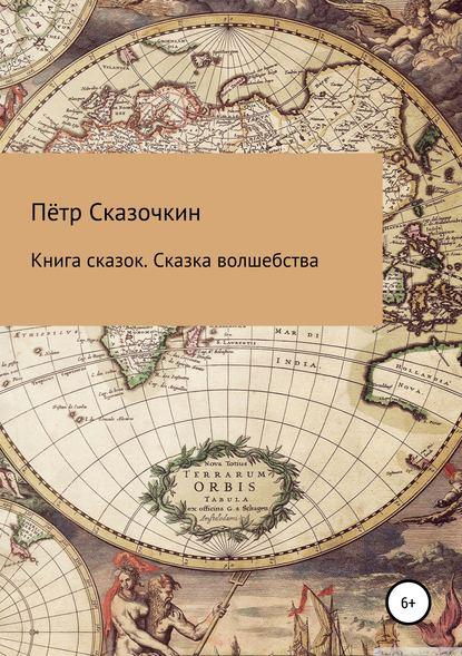 Книга сказок. Сказка волшебства