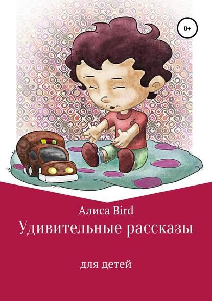 Удивительные рассказы для детей