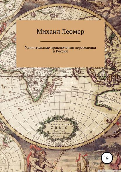 Удивительные приключения переселенца в России