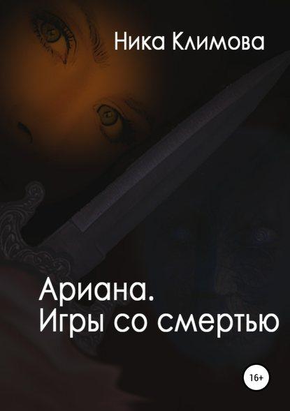 Ариана. Игры со смертью