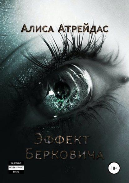 Эффект Берковича