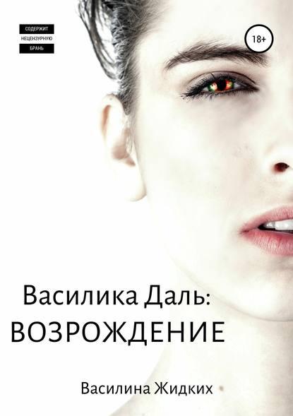 Василика Даль: Возрождение