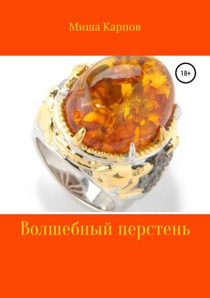 Волшебный перстень