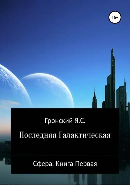 Сфера. Книга Первая. Последняя Галактическая