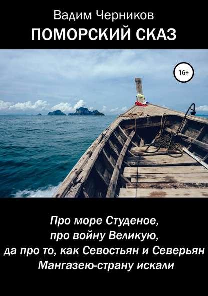 ПОМОРСКИЙ СКАЗ. Про море Студеное, про войну Великую, да про то, как Севостьян и Северьян Мангазею-страну искали