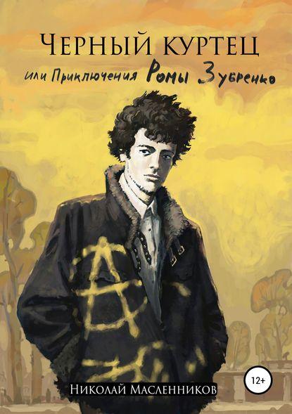 Черный куртец или приключения Ромы Зубренко