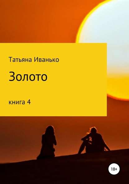 Золото. Книга 4