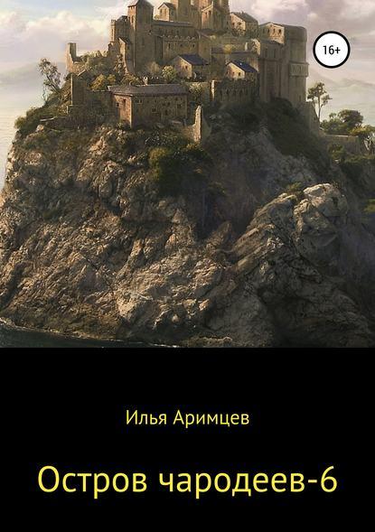 Остров чародеев – 6