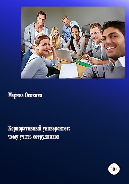 Корпоративный университет: чему учить сотрудников