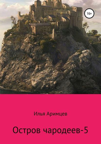 Остров чародеев-5