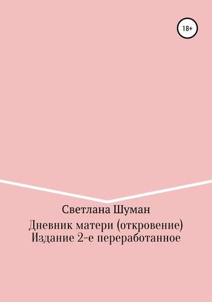 Дневник матери (откровение)