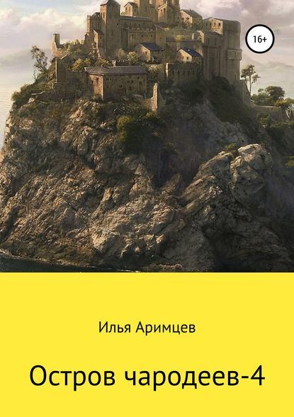 Остров чародеев-4