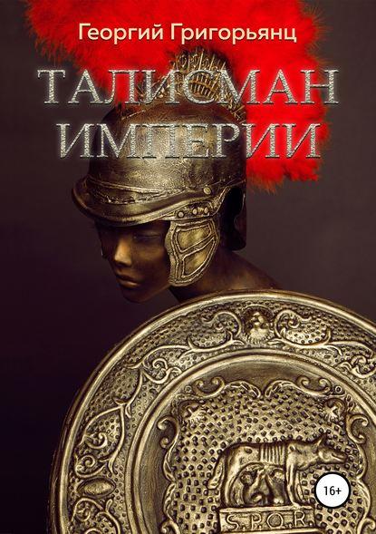 Талисман Империи
