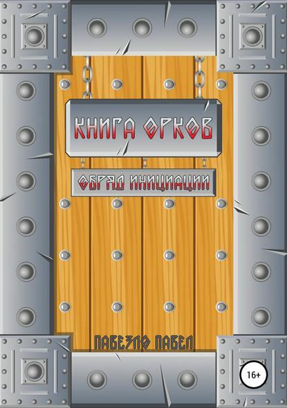 Книга орков. Обряд инициации