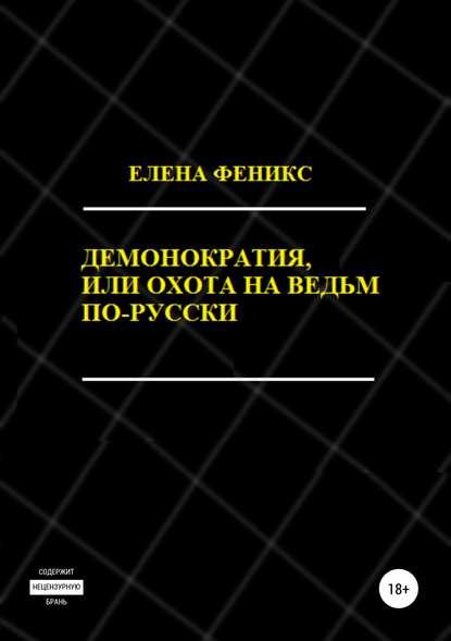 Демонократия, или Охота на ведьм по-русски