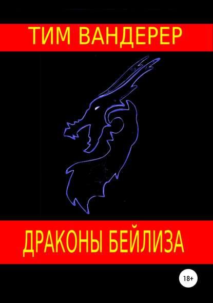 Драконы Бейлиза. Сборник рассказов