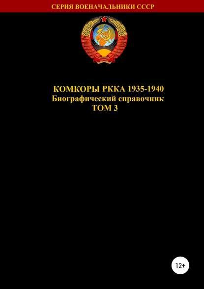Комкоры РККА 1935-1940. Том 3