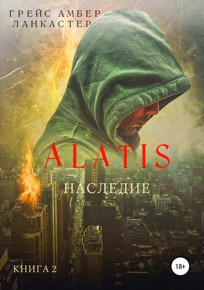 Alatis. Наследие. Книга 2