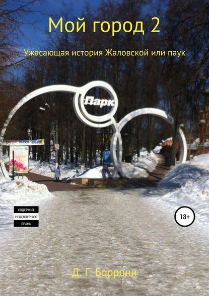 Мой город 2: Ужасающая история Жаловской, или Паук