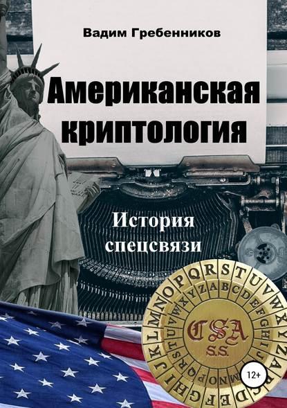 Американская криптология. История спецсвязи